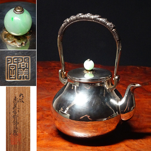 慶應◆【尚美堂】製 翡翠撮 純銀宝珠形湯沸 銀瓶 小判形鳴子 共箱 煎茶道具