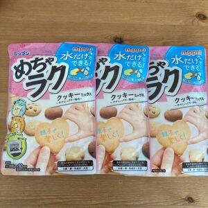 NIPPN めちゃラク クッキーミックス まとめて 100g×3袋 新品未使用 賞味期限2022/4/5