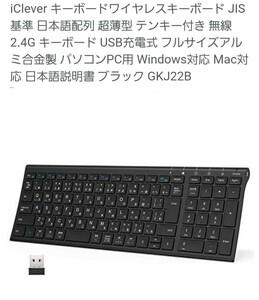 iCleverワイヤレスキーボード JIS基準 日本語配列 超薄型 テンキー付 無線 2.4G USB充電式 GKJ22B