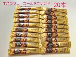ネスカフェゴールドブレンド スティックコーヒー インスタントコーヒー ネスレ 20本セット