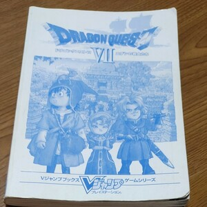 ドラゴンクエスト7 エデンの戦士たち プレイステーション ドラクエ7 ドラクエ 攻略本 Vジャンプ PS ドラゴンクエスト