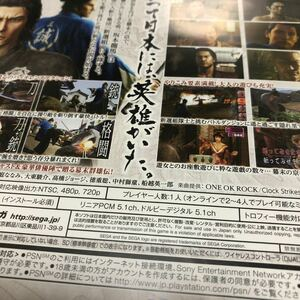 【PS3】 龍が如く 維新! [通常版]