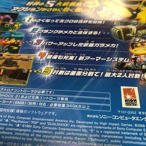 【PS2】 ラチェット&クランク5 激突!ドデカ銀河のミリミリ軍団