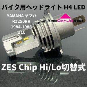 YAMAHA ヤマハ RZ250RR 1984-1986 51L LED H4 M3 LEDヘッドライト Hi/Lo バルブ バイク用 1灯 ホワイト 交換用