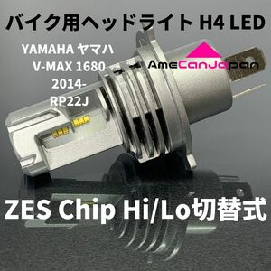 YAMAHA ヤマハ V-MAX 1680 2014- RP22J LEDヘッドライト Hi/Lo バルブ バイク用 1灯 ホワイト 交換用