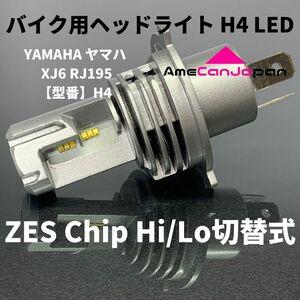 YAMAHA ヤマハ XJ6 RJ195 【型番】H4 LEDヘッドライト Hi/Lo H4 M3 バルブ バイク用 1灯 ホワイト 交換用