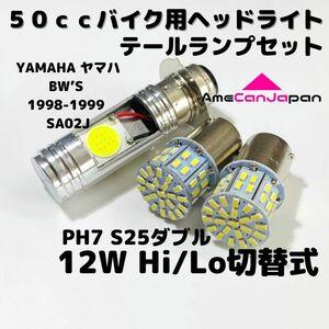 YAMAHA ヤマハ BW'S 1998-1999 SA02J LEDヘッドライト PH7 Hi/Lo バルブ バイク用 1灯 S25 テールランプ2個 ホワイト 交換用