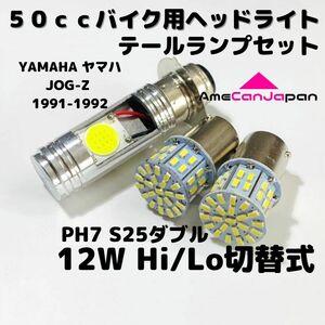 YAMAHA ヤマハ JOG-Z 1991-1992 LEDヘッドライト PH7 Hi/Lo バルブ バイク用 1灯 S25 テールランプ2個 ホワイト 交換用