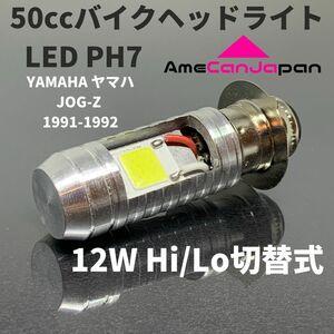 YAMAHA ヤマハ JOG-Z 1991-1992 LED PH7 LEDヘッドライト Hi/Lo バルブ バイク用 1灯 ホワイト 交換用