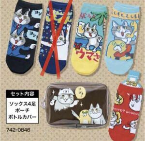 仕事猫 靴下 ソックス3足(4足ではありません) ペットボトルカバー ポーチ 仕事猫 現場猫 電話猫 くまみね avail アベイル