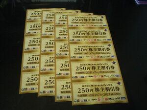 送料無料 即決有 ヴィア ホールディングス 株主優待券 5000円分 期限2022年6月30日