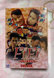 台湾/華流/FiFi(フィフィ) -冒険的愛情故事- (台湾アイドルドラマ)DVD-BOX【新品・未開封品】