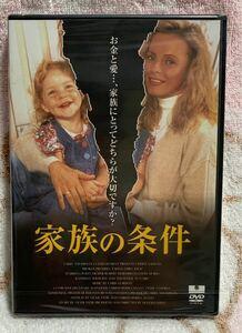 家族の条件 DVD 【未開封品】
