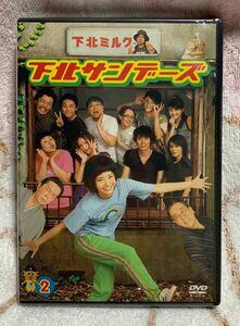 藤井フミヤ ちょこっと出演 ドラマ【下北サンデーズ Vol.2】DVD 未開封品