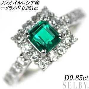 Pt950 ノンオイル ロシア産 エメラルド ダイヤモンド リング 0.851ct D0.85ct SELBY