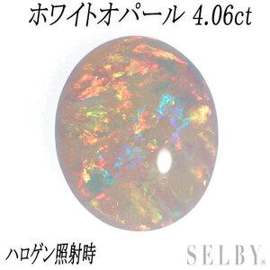 新品 オパール ルース 3.03ct 新入荷 SELBY
