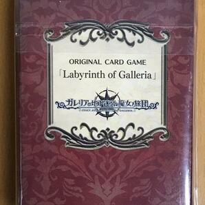 送料無料 限定特典オリジナルカードゲーム Labyrinth of Galleria 単品 ガレリアの地下迷宮と魔女ノ旅団 即決 動作確認済 匿名配送