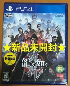 送料無料 PS4 龍が如く 維新 ! 新価格版 新品未開封 Playstation4 竜が如く セガ SEGA 龍が如く維新 坂本龍馬 土方歳三 幕末 即決