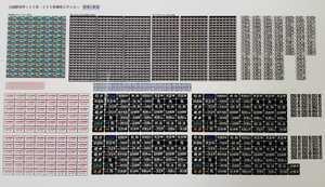 【Nゲージサイズ極薄ステッカー】グリーンマックス、TOMIX103系・205系阪和線再現用徳用ステッカー