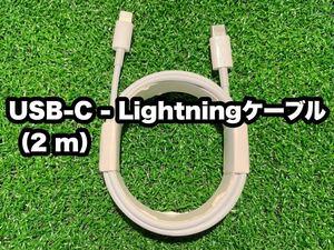 USBタイプC-ライトニング2mUSBタイプC-ライトニングケーブル