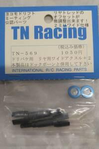 送料無料 ヨコモ ドリパケ用リヤワイドアクスル+2 TN-569 未使用 未開封 TNレーシング