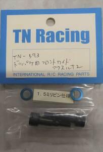 送料無料 ヨコモ ドリパケ用フロントワイドアクスル+2 TN-573 未使用 未開封 TNレーシング