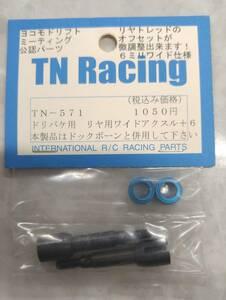 送料無料 ヨコモ ドリパケ用リヤワイドアクスル+6 TN-571 未使用 未開封 TNレーシング