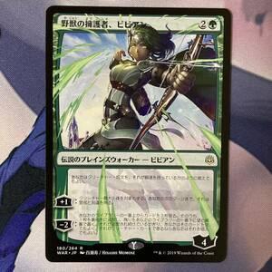 【MTG】WAR 野獣の擁護者、ビビアン 日本語版 絵違い 1枚まで【即決】