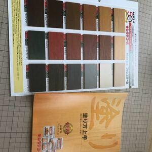 キシラデコール塗り方上手 冊子 カタログ