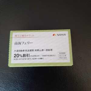 徳島~和歌山 株主優待 南海フェリー 20% 割引券 南海電鉄 お遍路に・高野山に