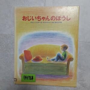 おじいちゃんのぼうし 絵本