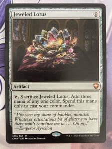MTG 《宝石の睡蓮/Jeweled Lotus》 CMR 英語