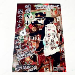 地縛少年花子くん☆アニメイト特典イラストカード ポストカードサイズ/2巻 非売品
