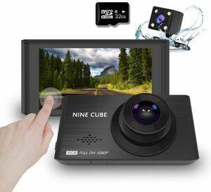 【進化版32Gカード付き】ドライブレコーダー前後カメラ 1080PフルHD高画質 3インチIPSタッチスクリーン 170°広視野角