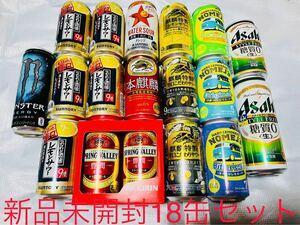 ビール チューハイ 18缶セット価格 新品 未開封