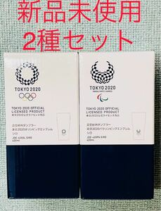 サーモス 東京オリンピック エンブレム タンブラー 2種セット 新品 未使用