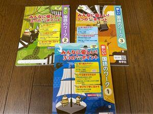 光村図書参考☆国語のワーク 3冊 SH