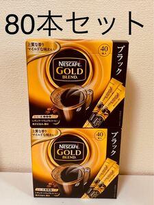 ネスカフェ ゴールドブレンド ブラック 80本