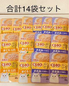 チャオ CIAO キャットフード だしスープ14袋セット