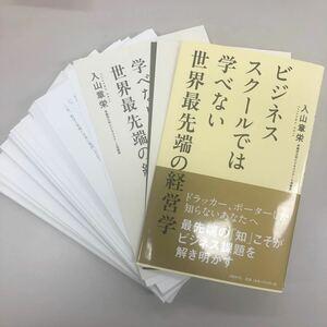 ビジネススクールでは学べない世界最先端の経営学/入山章栄 裁断本