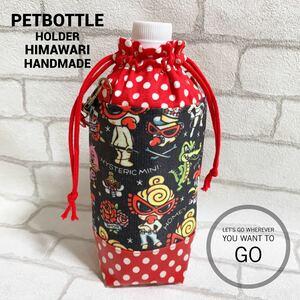 ペットボトルカバー ペットボトルホルダー 水筒ケース 保温 保冷 洗濯OK ヒスミニ ハンドメイド