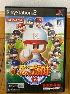 プレステ2 パワフルプロ野球12