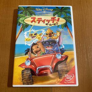 "DVD ""スティッチ! ザムービー"""