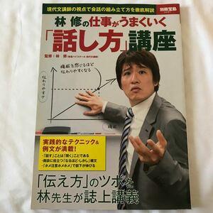 林修の仕事がうまくいく 「話し方」 講座 別冊宝島2061/林修 (その他)