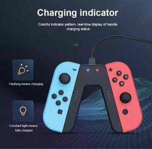 新品未使用! ニンテンドースイッチ コントローラー 充電 ブラケット グリップ Nintendo Switch ジョイコン