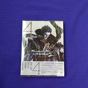 Thunderbolt Fantasy東離劍遊紀 2の4巻 完全生産限定版 ブルーレイ+特典ラジオCDのセット※商品説明は必ずお読み下さい。