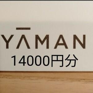 ヤーマン 14000円相当