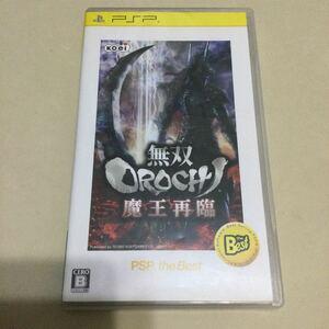 【PSP】 無双OROCHI 魔王再臨 [PSP the Best]