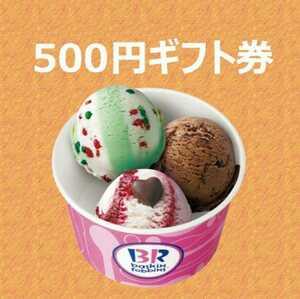 サーティワンアイスクリーム ギフト券 500円 クーポン チケット 送料無料