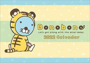 2021/09/25発売予定 卓上 ぼのぼの 2022年カレンダー22CL-0107